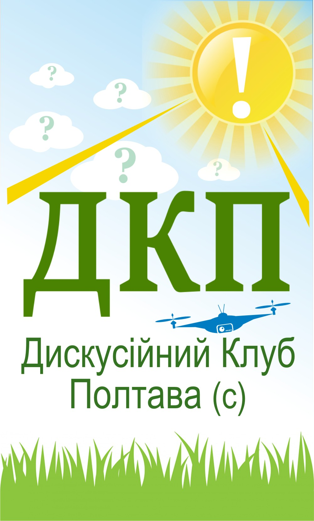 Дискуссионный Клуб Полтава