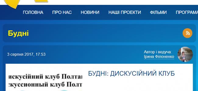 Радіо Лтава