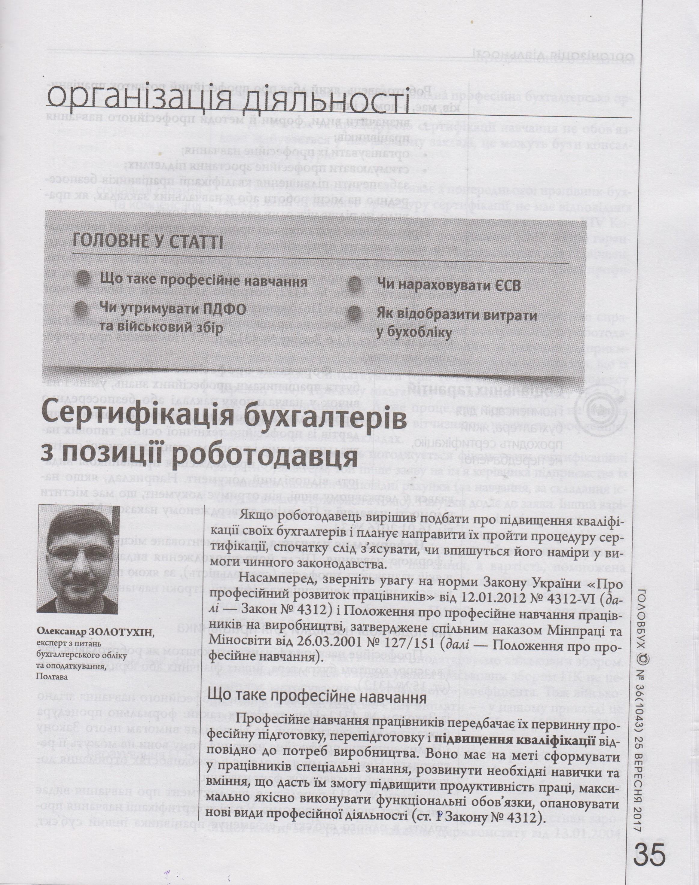 сертификация бухгалтера