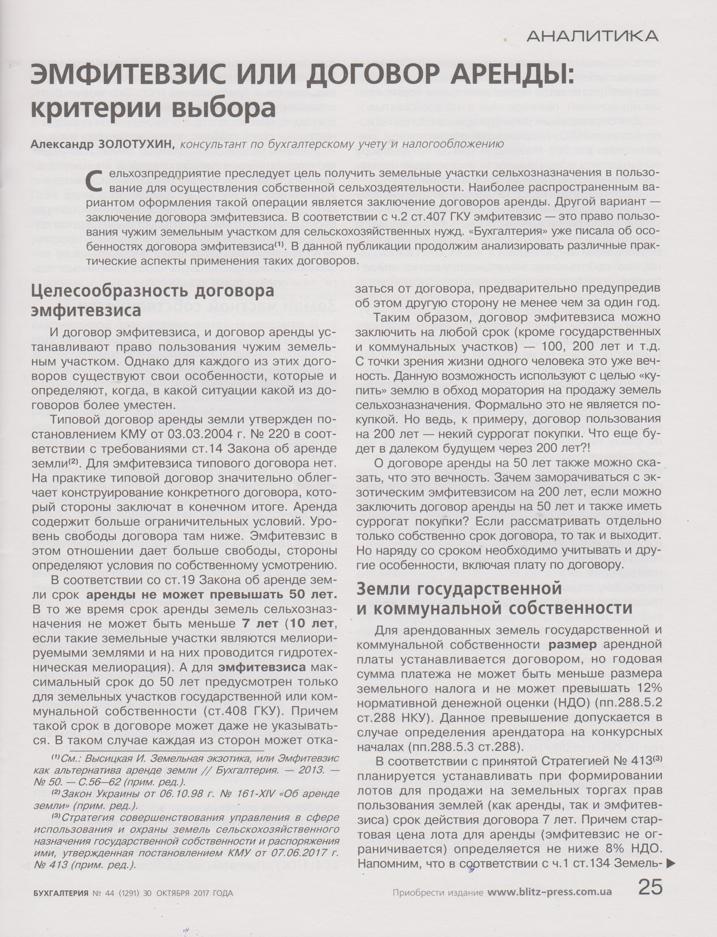 эмфитевзис