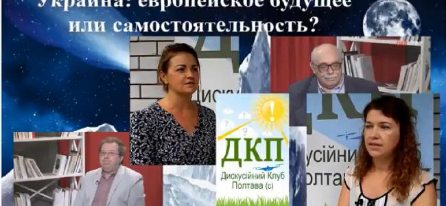 будущее Украины, дебаты, дискуссия,