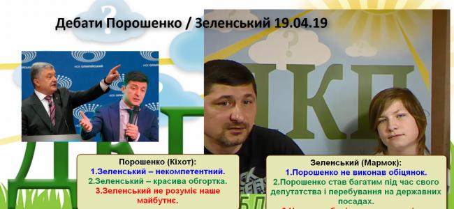 президент, Зеленський, Порошенко, дебати,