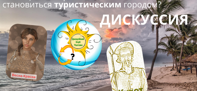 туризм, Полтава, дискуссия,