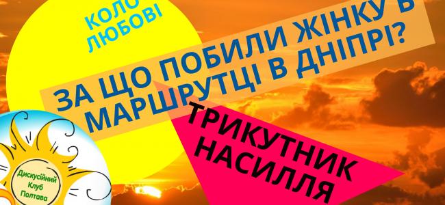 насилля, бійка, Дніпро, Полтава,