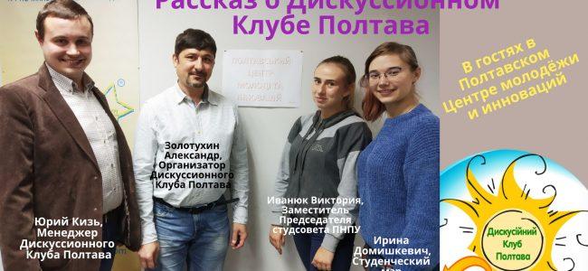 Дискуссия, Дискуссионный Клуб Полтава, Юрий Кизь, Александр Золотухин,