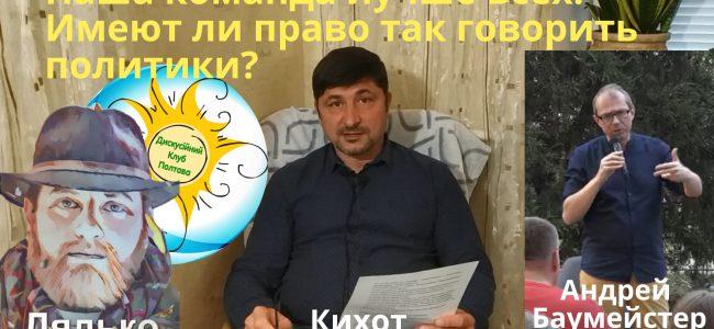 политика, местная власть, Андрей Баумейстер, выборы,