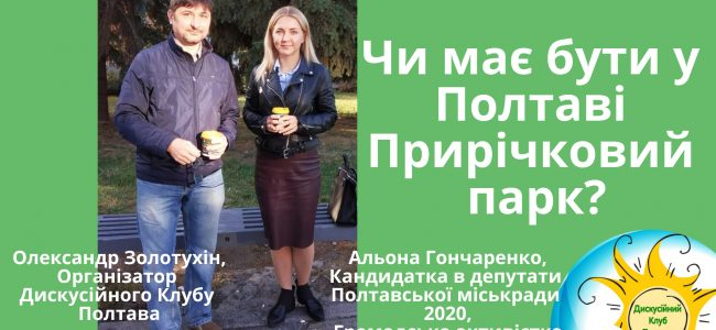 прирічковий парк, Полтава, Альона Гончаренко,