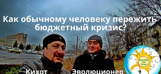 бюджетный кризис, бюджет, пешая прогулка, Садовый, Полтава, Рассошенцы,