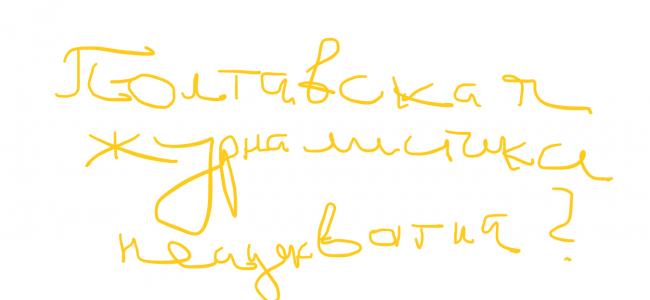журналистика, Полтавская журналистика,
